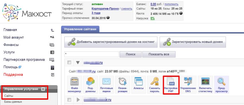 Битрикс версия веб сервера не выяснена битрикс интеграция интернет магазин